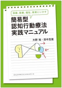 『簡易型認知行動療法実践マニュアル』