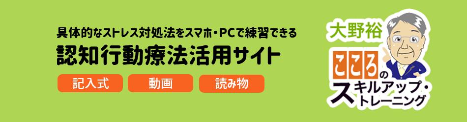大野裕先生監修・認知行動療法活用サイトこころのすきうるアップ・トレーニング